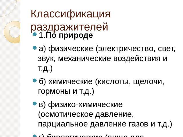 Классификация раздражителей 1.По природе а) физические (электричество, свет,...