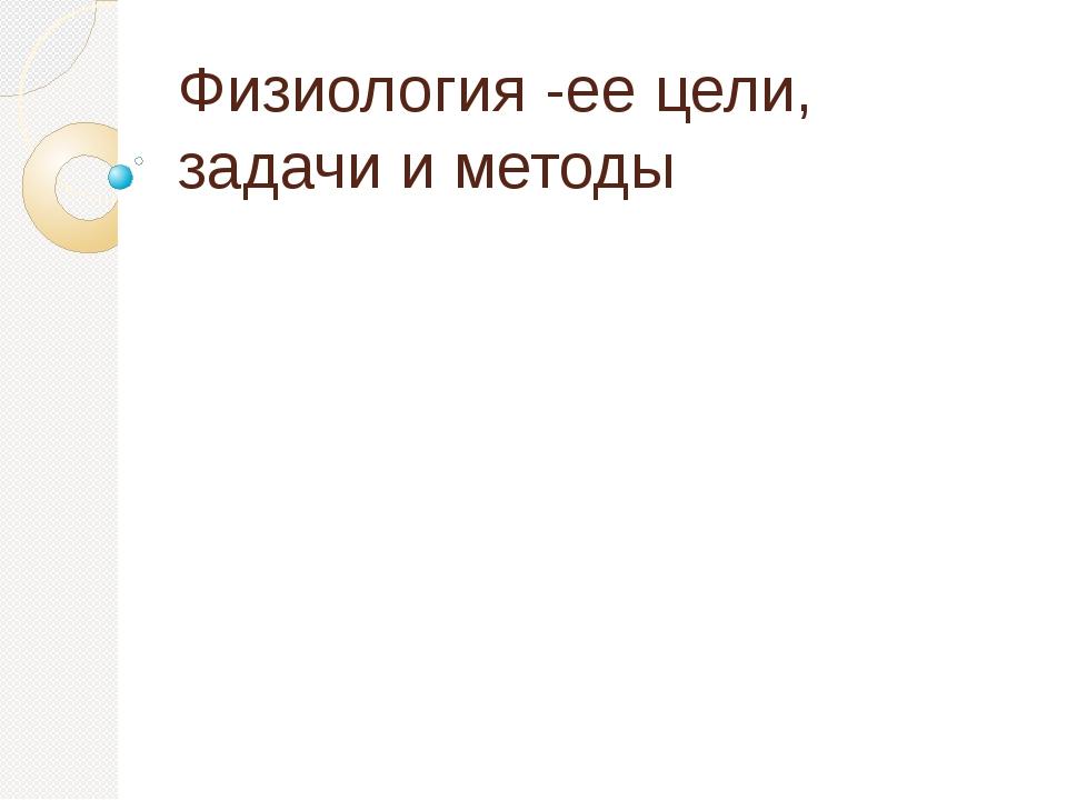 Физиология -ее цели, задачи и методы преподаватель ГБПОУ КК «Новороссийский с...
