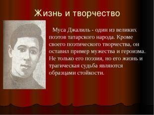 Жизнь и творчество Муса Джалиль - один из великих поэтов татарского народа. К