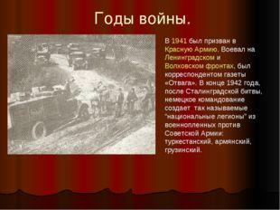 Годы войны. В 1941 был призван в Красную Армию. Воевал на Ленинградском и Вол