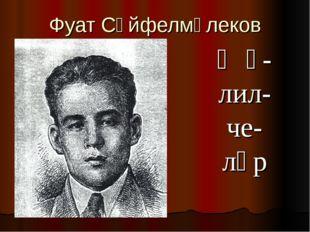 Фуат Сәйфелмөлеков Җә- лил- че- ләр