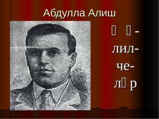 Абдулла Алиш Җә- лил- че- ләр