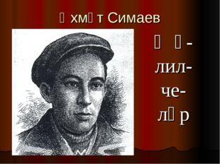 Әхмәт Симаев Җә- лил- че- ләр