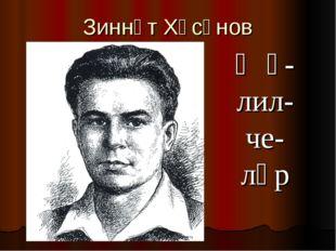 Зиннәт Хәсәнов Җә- лил- че- ләр