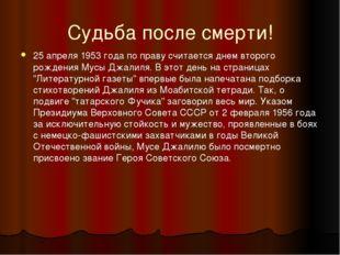 Судьба после смерти! 25 апреля 1953 года по праву считается днем второго рожд