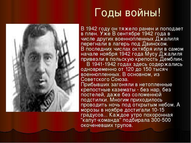 Годы войны! В 1942 году он тяжело ранен и поподает в плен. Уже В сентябре 194...