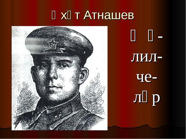 Әхәт Атнашев Җә- лил- че- ләр