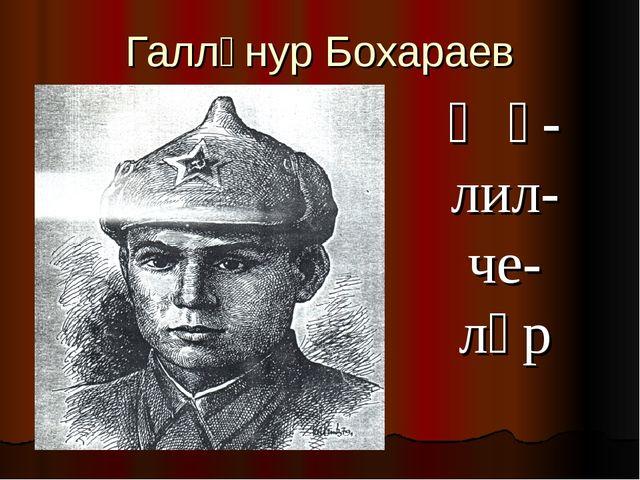 Галләнур Бохараев Җә- лил- че- ләр