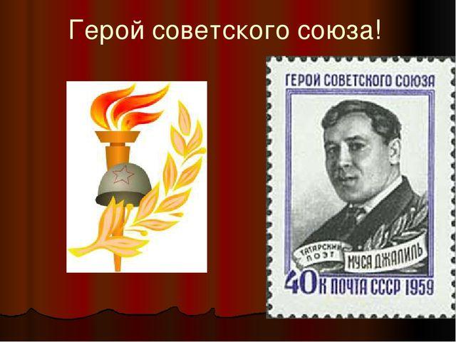 Герой советского союза!