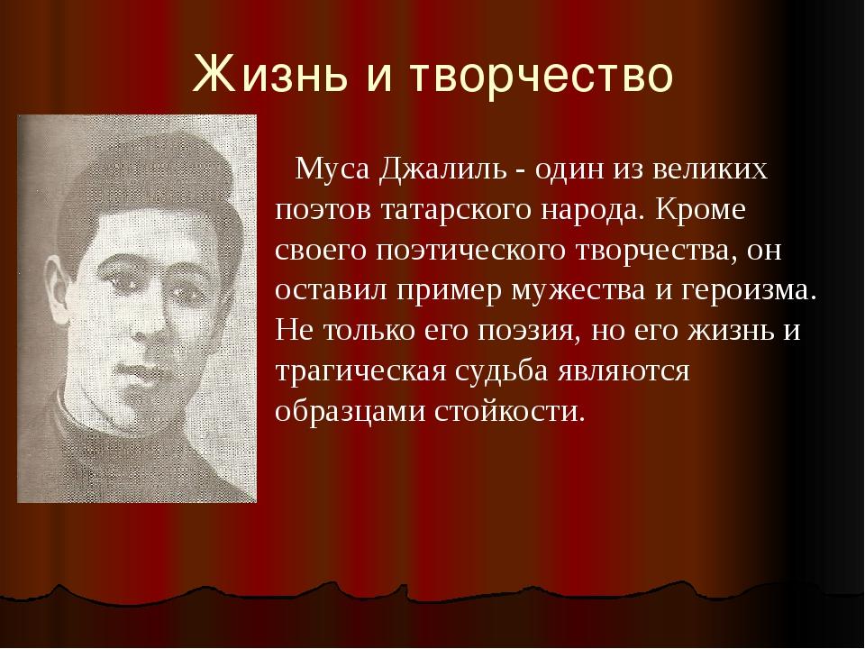 Жизнь и творчество Муса Джалиль - один из великих поэтов татарского народа. К...