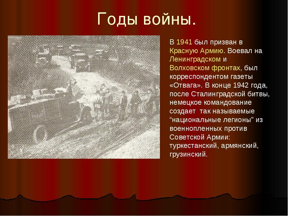 Годы войны. В 1941 был призван в Красную Армию. Воевал на Ленинградском и Вол...