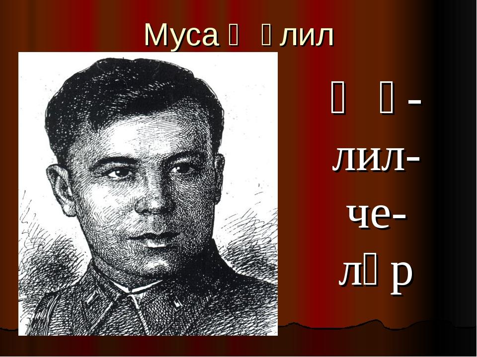 Муса Җәлил Җә- лил- че- ләр