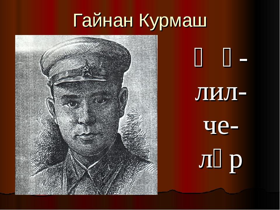 Гайнан Курмаш Җә- лил- че- ләр