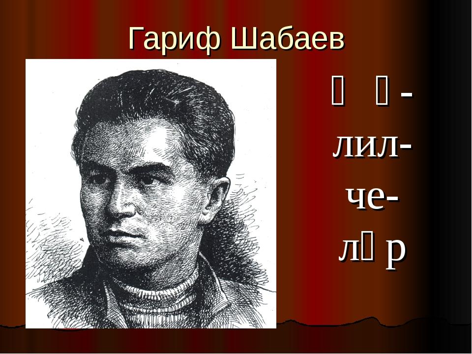 Гариф Шабаев Җә- лил- че- ләр