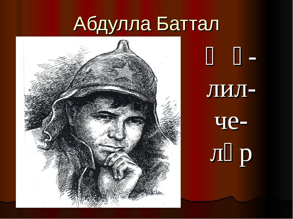 Абдулла Баттал Җә- лил- че- ләр