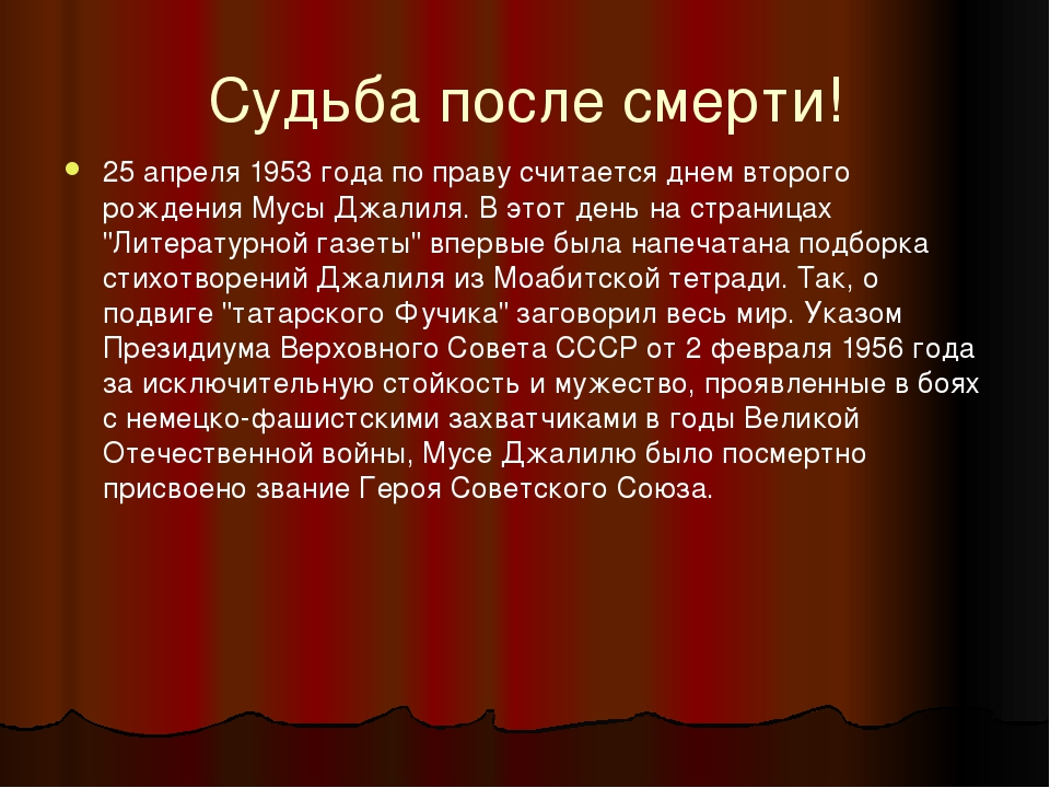 Судьба после смерти! 25 апреля 1953 года по праву считается днем второго рожд...