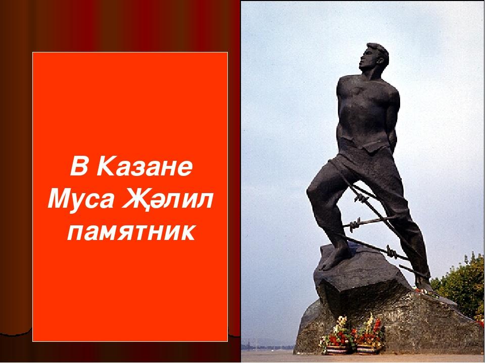 В Казане Муса Җәлил памятник