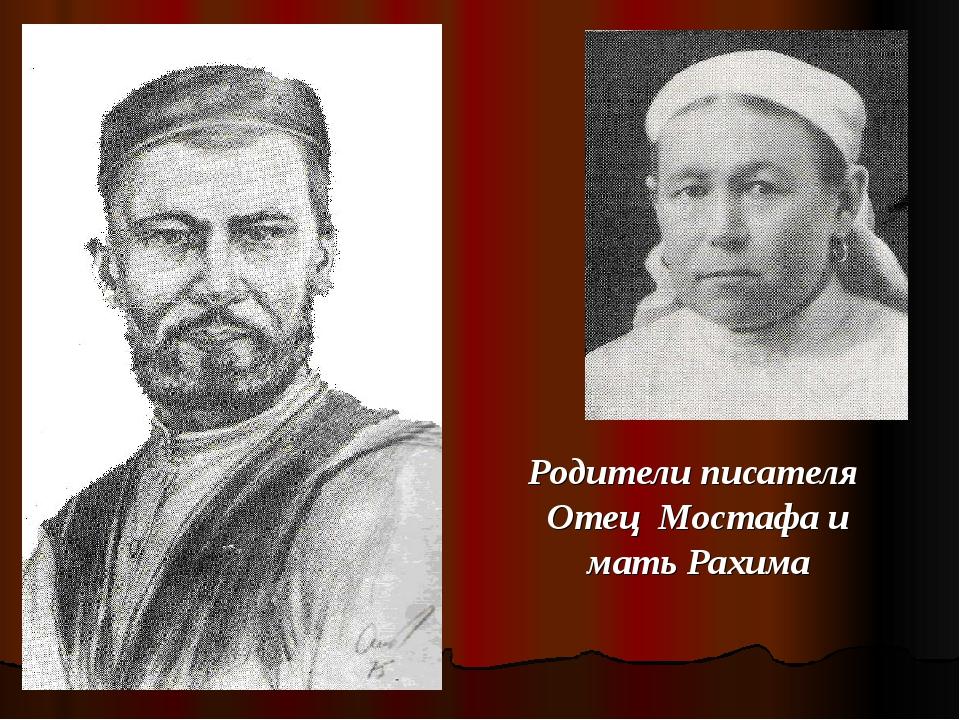 Родители писателя Отец Мостафа и мать Рахима
