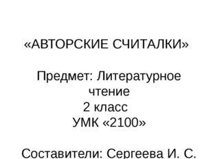 «АВТОРСКИЕ СЧИТАЛКИ» Предмет: Литературное чтение 2 класс УМК «2100» Составит
