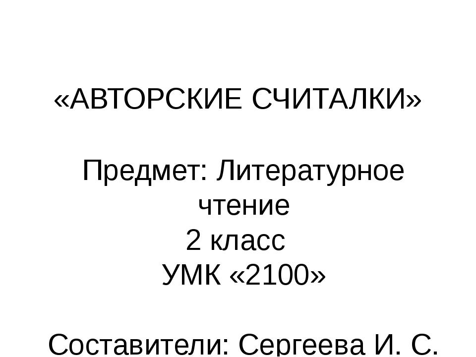 «АВТОРСКИЕ СЧИТАЛКИ» Предмет: Литературное чтение 2 класс УМК «2100» Составит...