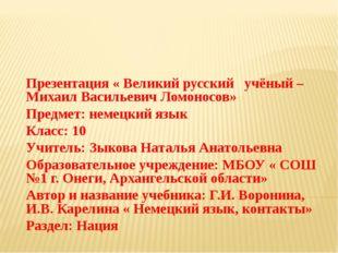 Презентация « Великий русский учёный – Михаил Васильевич Ломоносов» Предмет: