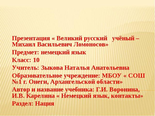 Презентация « Великий русский учёный – Михаил Васильевич Ломоносов» Предмет:...