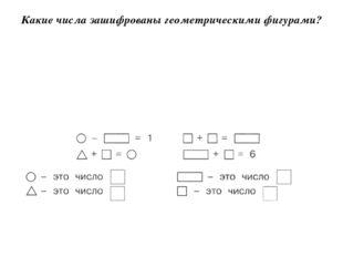 Какие числа зашифрованы геометрическими фигурами?