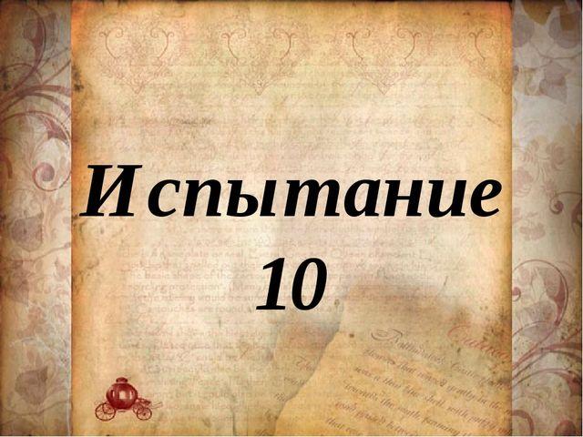 Испытание 10
