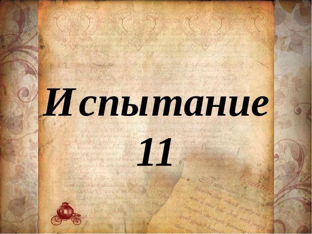Испытание 11