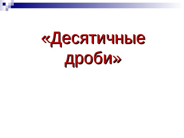 «Десятичные дроби» Admin - null