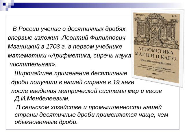 В России учение о десятичных дробях впервые изложил Леонтий Филиппович Магни...