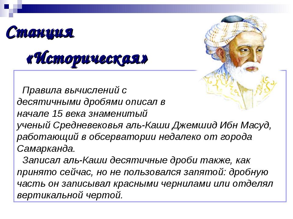 Станция «Историческая» Правила вычислений с десятичными дробями описал в нача...