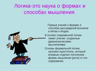 Логика-это наука о формах и способах мышления. Первые учения о формах и спосо