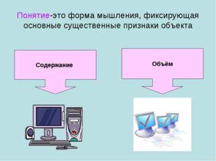 Понятие-это форма мышления, фиксирующая основные существенные признаки объект