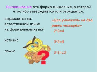 Высказывание-это форма мышления, в которой что-либо утверждается или отрицает