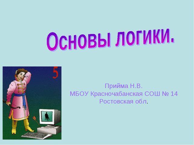 Прийма Н.В. МБОУ Красночабанская СОШ № 14 Ростовская обл.