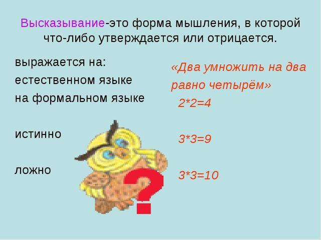 Высказывание-это форма мышления, в которой что-либо утверждается или отрицает...