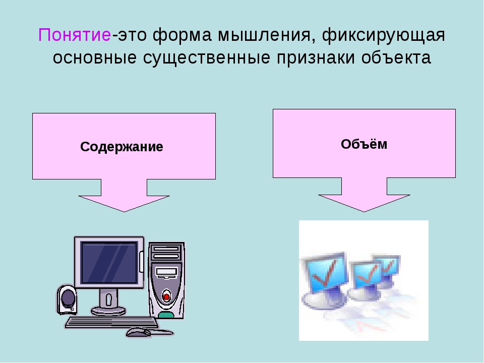 Понятие-это форма мышления, фиксирующая основные существенные признаки объект...