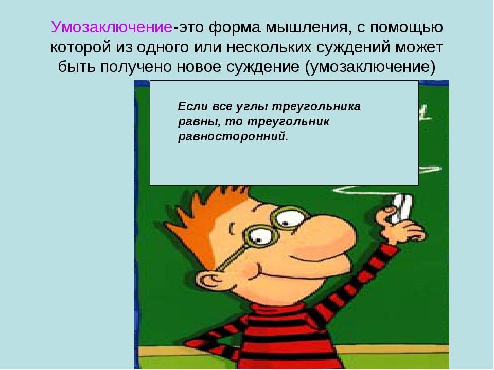 Умозаключение-это форма мышления, с помощью которой из одного или нескольких...