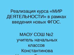 Реализация курса «МИР ДЕЯТЕЛЬНОСТИ» в рамках введения новых ФГОС. МАОУ СОШ №2