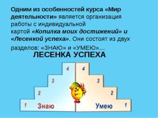 Одним из особенностей курса «Мир деятельности» является организация работы с