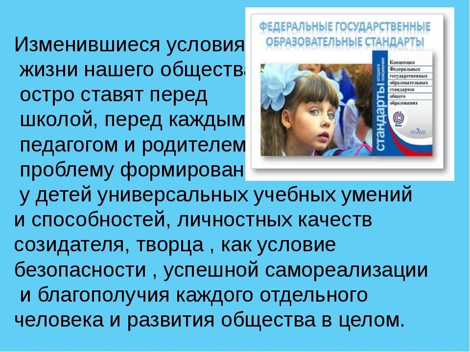 Изменившиеся условия жизни нашего общества остро ставят перед школой, перед к...