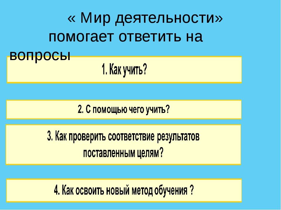 « Мир деятельности» помогает ответить на вопросы