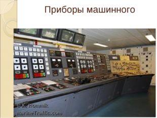 Приборы машинного отделения