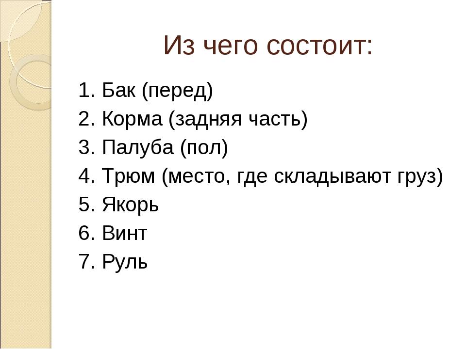 Из чего состоит: 1. Бак (перед) 2. Корма (задняя часть) 3. Палуба (пол) 4. Т...