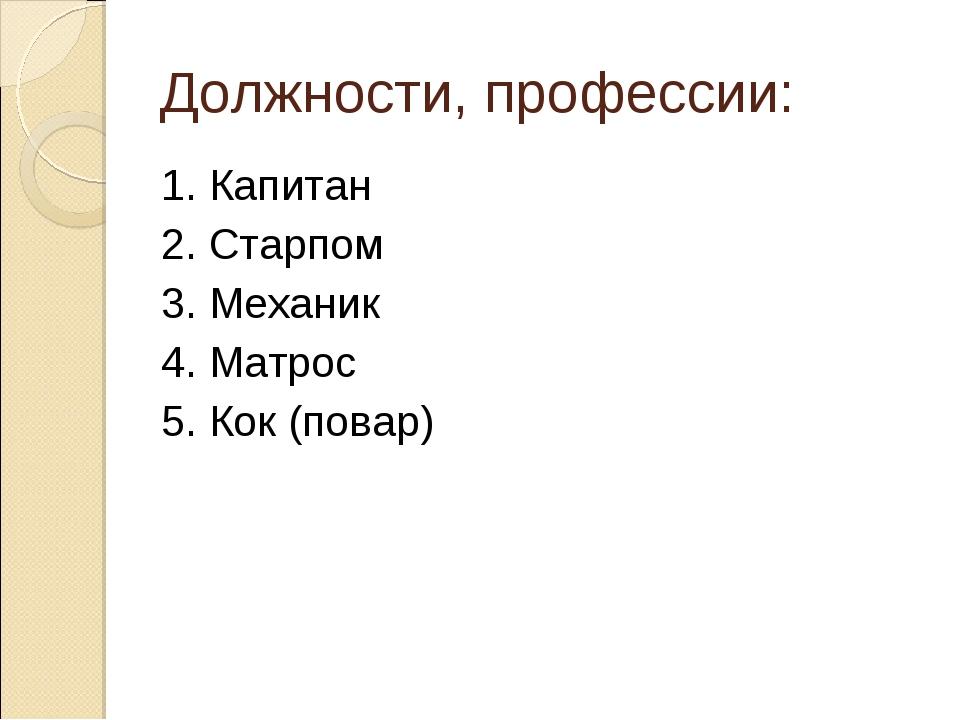 Должности, профессии: 1. Капитан 2. Старпом 3. Механик 4. Матрос 5. Кок (повар)