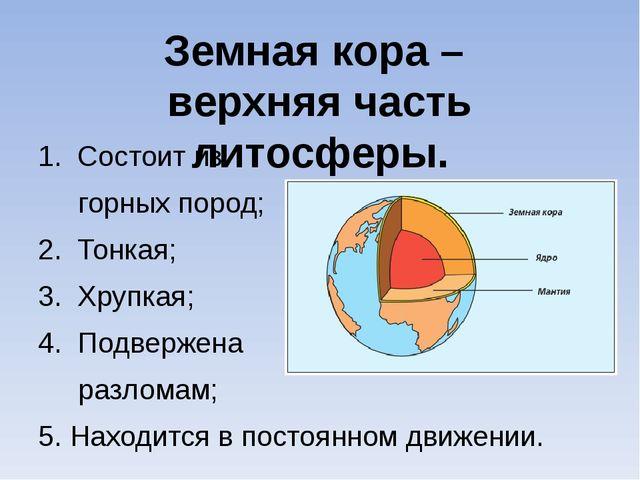 Земная кора – верхняя часть литосферы. 1. Состоит из горных пород; 2. Тонкая;...