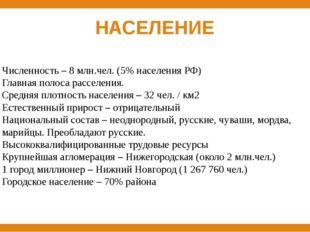 НАСЕЛЕНИЕ Численность – 8 млн.чел. (5% населения РФ) Главная полоса расселени