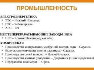 ПРОМЫШЛЕННОСТЬ 3. ЭЛЕКТРОЭНЕРГЕТИКА ТЭС – Нижний Новгород. ГЭС – Чебоксарская
