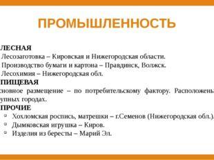 ПРОМЫШЛЕННОСТЬ 6. ЛЕСНАЯ Лесозаготовка – Кировская и Нижегородская области. П
